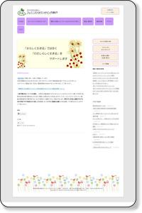 フェミニストカウンセリング神戸:女性の視点で女性カウンセラーがあなたをサポート