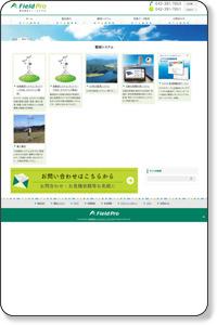 気象観測システム | フィールドプロ