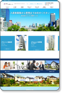 豊島区・板橋区エリアなどの賃貸情報はファースト管理サービスへ!城西エリアのアパート・マンションはお任せ下さい!
