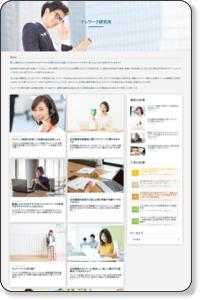テレワーク導入支援「フレッシュボイス テレワークパッケージ」