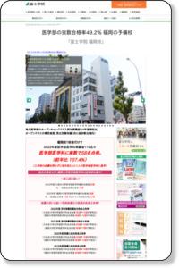 福岡の医学部受験のための予備校は「富士学院」