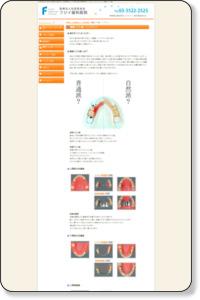 江東区辰巳の歯科(歯医者)|医療法人社団貴成会フジイ歯科医院|義歯(入れ歯)・インプラントのページ