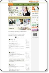 創業40年の実績と信頼、世田谷の葬儀社は富士典礼