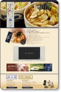 郷土料理100選 日本五大銘飯〜深川めし〜【深川宿】の忘年会