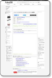 パトリック・コックス(PATRICK COX) 中野マルイ (レディス) ショップ・店舗情報 | 服DB メンズファッション情報サイト