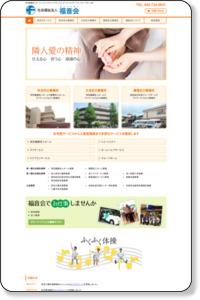 社会福祉法人福音会  東京都 居宅/在宅支援から老人ホームまで多彩な福祉サービス