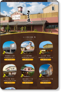 http://www.fukunoyu.com/