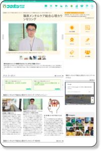 篠原メンタルケア総合心理カウンセリング|お店の概要|フクポン.com