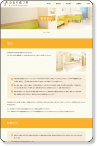 交通案内 | ふるや皮フ科 | 東京都杉並区西荻北の皮膚科専門医