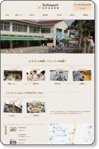 杉並区荻窪 双百合幼稚園|キリスト教の精神に基づいた幼稚園|TOP