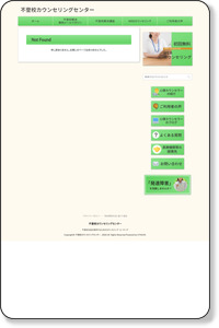 東京支部のご紹介|不登校カウンセリングセンター