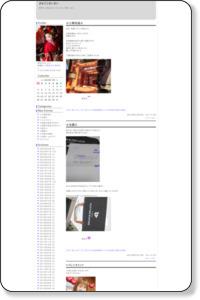 長谷川まいちゃんのブログ