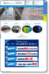 雨漏り修理の緊急対応!東京23区と多摩地区のジーワーク