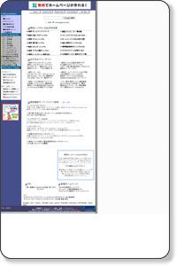 ホームページ作成-無料レンタルCGI-フリーHP検索-Web-Up-Search