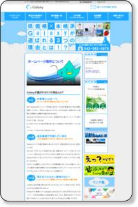 ホームページ作成/東京 親切・格安の【株式会社Galaxy】/東京都日野市(多摩地区で格安のホームページ作成)