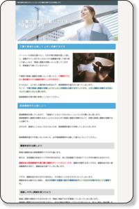 総合探偵社ガルエージェンシー(株)千葉東金