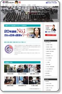 総合探偵社ガルエージェンシー(株)伊勢湾