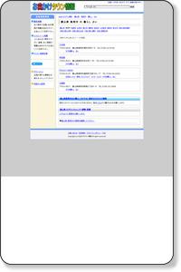 富山県 高岡市 の 暮らし 占い 〜お出かけタウン情報
