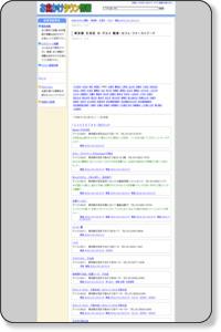 東京都 文京区 の グルメ 軽食・カフェ・ファーストフード 〜お出かけタウン情報