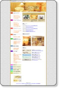 銀座メディカルサロン|東京の心理カウンセリング・アロマセラピー