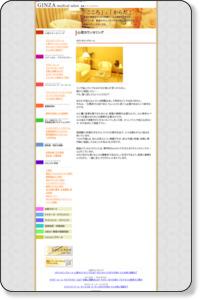 東京の心理カウンセリング 銀座メディカルサロン