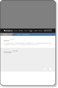 栃木県宇都宮市のホームページ制作 SEO対策 株式会社ジップサービス