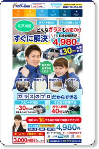 ガラス修理屋を江戸川区で探すなら緊急隊