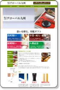 九州地方で姓名鑑定を取り入れた開運印のご相談なら株式会社グローバル九州へ