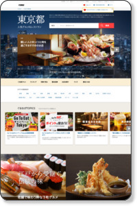 東京のグルメ・レストラン情報【ぐるなび】