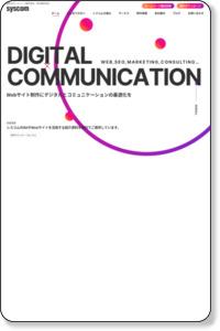 ホームページ作成・WEB制作会社シスコム | 東京・千葉を中心に全国対応