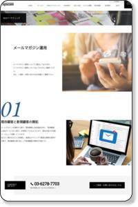 メールマガジン運用 - ホームページ作成・WEB制作会社シスコム