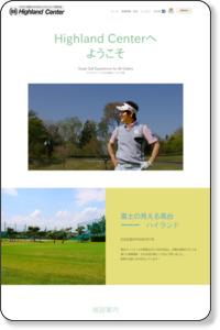 杉並区高井戸のゴルフ練習場|ハイランドセンター