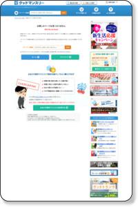 暮らしカンパニー ソーシャル・ネットワークス(同)が運営する中野区のマンスリーマンション・グッドマンスリー東京