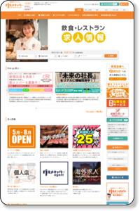 日本料理・懐石,東京西部 (新宿区・練馬区・中野区・杉並区・板橋区),求人, | 飲食求人 飲食店 転職