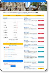株式情報サイト「グレイルNET」