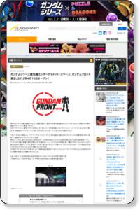 ガンダムシリーズ最先端エンターテイメント・スペース「ガンダムフロント東京」2012年4月19日オープン! | GUNDAM.INFO | 公式ガンダム情報ポータルサイト