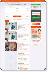 東京都文京区の介護福祉士求人 グッピー|介護福祉士の転職・募集