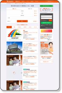 東京都杉並区の介護福祉士求人 グッピー|介護福祉士の転職・募集