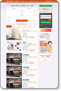 東京都台東区の社会福祉士求人 グッピー|社会福祉士の転職・募集
