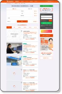 東京都目黒区の医療事務求人 グッピー|医療事務の転職・募集