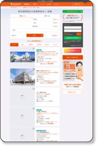 東京都練馬区の医療事務求人 グッピー|医療事務の転職・募集