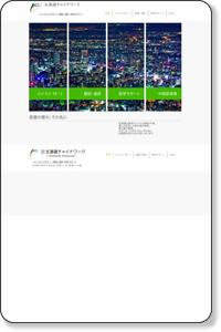 WEB制作・SEO対策:海外プロモーション | 株式会社北海道チャイナワーク