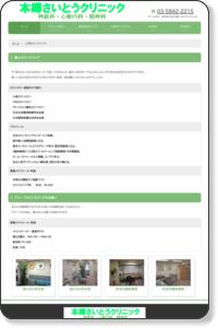 本郷さいとうクリニック 文京区 水道橋駅