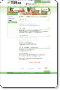 大石記念病院 公式サイト(東京都足立区