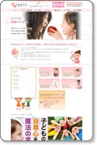【東京】育児相談には、ファミリーカウンセ