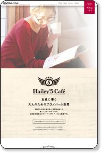 きれい度No1!池袋のインターネットカフェ【Hailey'5 Cafe】