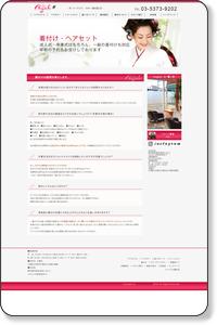 早朝|成人式|着付け|ヘアセット|アップ|東京都千代田区麹町の美容室・美容院 Angelo(アンジェロ)- |日本武道館|九段下|卒業式