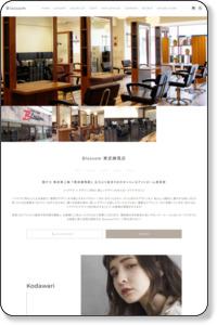 東京・東武練馬の美容室 | Blossom 東武練馬店