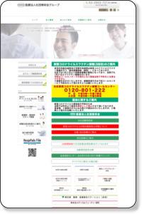 医療法人社団博栄会グループ|東京都|北区|赤羽|病院|