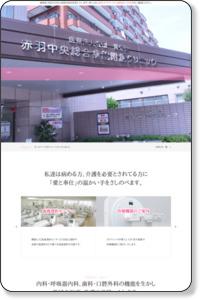医療法人社団博栄会赤羽中央総合病院附属クリニック|東京都|北区|赤羽|眼科|皮膚科|耳鼻咽喉科|血液透析|